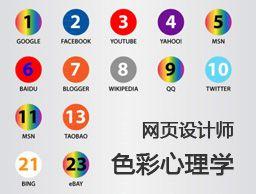 网页设计师的色彩心理学(信息图)