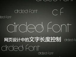 图趣再谈网页设计中的文字长度控制