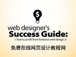 国外十佳免费网页设计教程网站