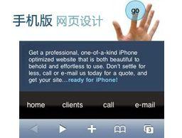 7个手机版网页设计的原则