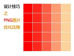 网页设计技巧之png图片优化压缩