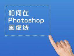 网页设计技巧之如何在Photoshop里画虚线?