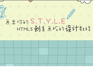 画出你的风格:HTML5创意画板的设计教程