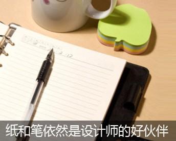 纸和笔依然是设计师的好伙伴