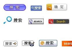 23个搜索按钮网页素材