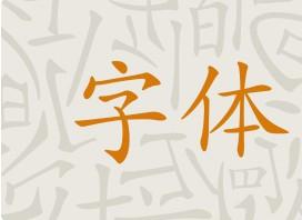 学着读懂字体的性格