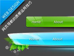 网页设计中导航的质感运用技巧(附PSD源文件)