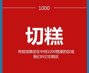 晋小彦视觉设计系列文章(二):全屏大视野