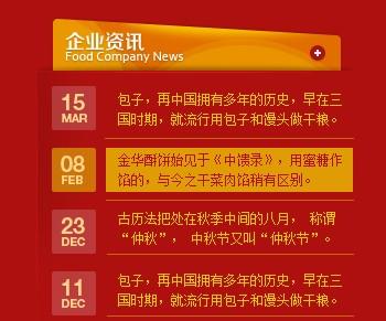 红色光亮风格的新闻列表样式(附PSD)