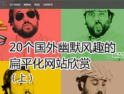 20个国外幽默风趣的扁平化网站欣