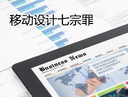 """移动网站设计""""七宗罪"""""""