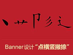 "网页Banner设计""点横竖撇捺"""