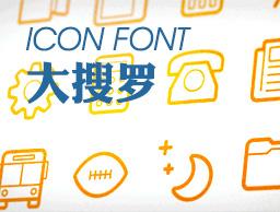网页icon font大搜罗