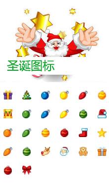 45个圣诞节像素网页小图标