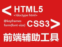 前端优秀辅助工具(html5+css3)