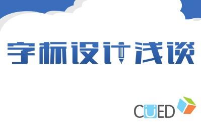 网页logo字体设计浅谈