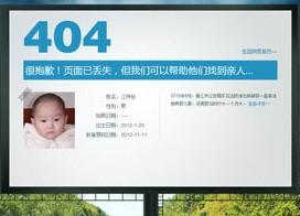 网易的404公益广告页面