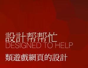 【设计帮帮忙】第六期视频 - 武侠类游戏网页的设计
