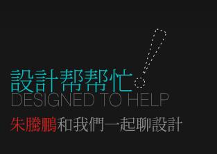 【设计帮帮忙】第七期视频 - 朱腾鹏设计分享