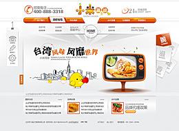 橙色小米鸡排快餐连锁网页模板