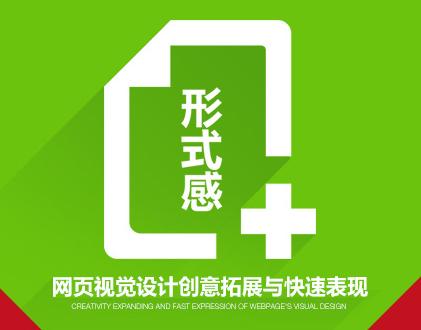 【设计帮帮忙】第九期—晋小彦:网页视觉设计创意拓展与快速表现