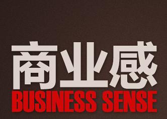 【设计帮帮忙】第十期—曾凯:设计中的商业感