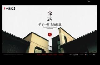 宝安中国院子半山别墅-房地产项