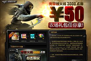 黑色腾讯cf游戏网页模板