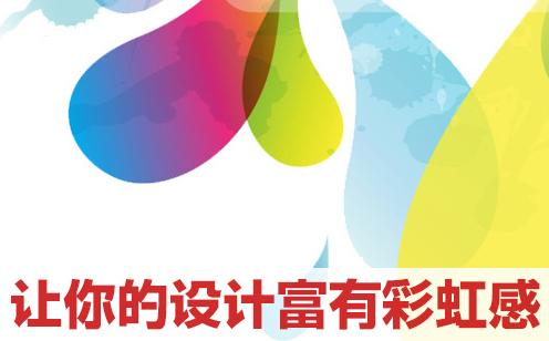 富有彩虹感的网页设计