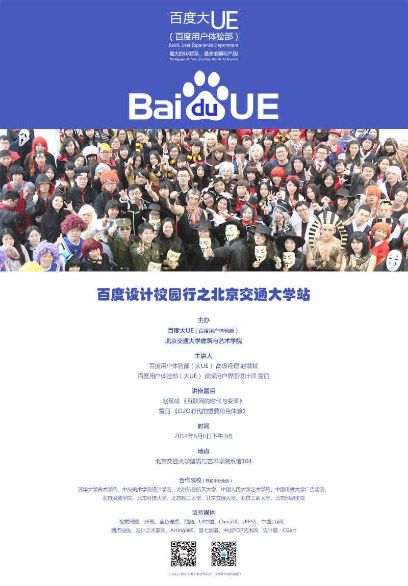 百度设计校园行之北京交通大学站