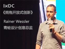 Rainer Wessler(青蛙设计创意总监):《拥抱开放式创新》