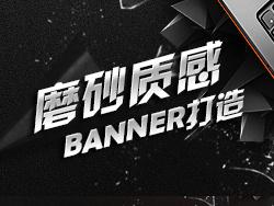 PS视频教程之联想本本广告磨砂质感banner
