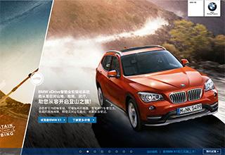 BMWX1自由岛行动