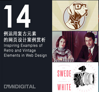 14例运用复古元素的网页设计案例赏析