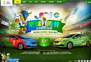 东风悦达起亚-2014世界杯把球