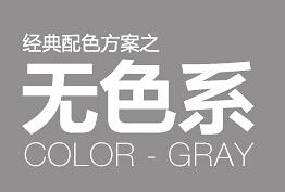 经典网页配色方案之无色系