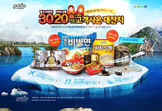 paldoland-餐饮美食[韩国酷站