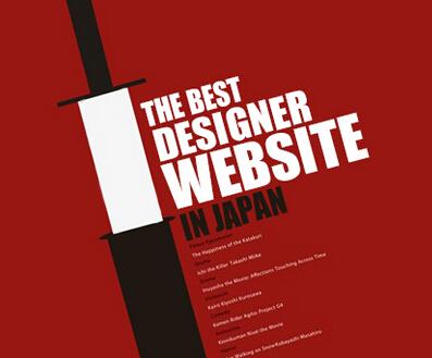 日本超赞设计网站合集