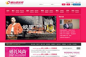 红色婚庆公司网页模板psd文件
