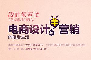 【设计帮帮忙】第十三期—吴远飞电商设计分享:电商设计与营销