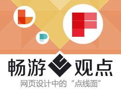 """畅游VC:网页设计中的""""点线面"""""""