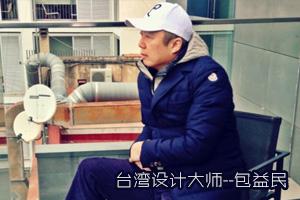 台湾创意大师-包益民经典设计讲座