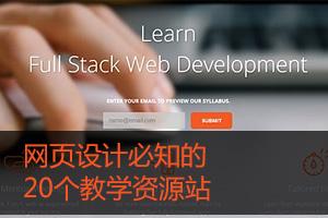 强力推荐-网页设计必知的20个教学资源站