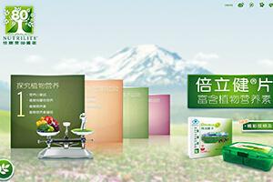 纽崔莱-植物营养素