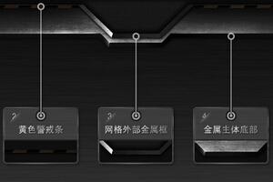 网页设计教程之游戏质感导航制作