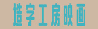 造字工房映画常规体字体