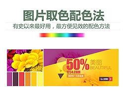 网页设计妙配色-图片取色配色法