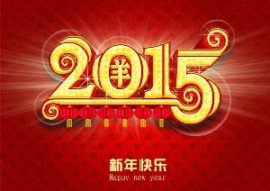 2015新年海报设计源文件