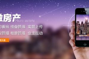 微信微房产banner素材