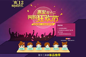 惠聚双十二活动装修模板PSD网页模板